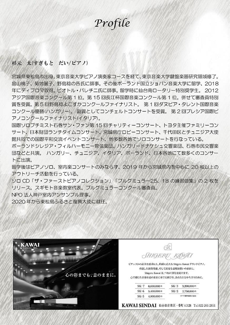 2020.12.5.チラシデータ 杉元太さんピアノリサイタル_page-0002