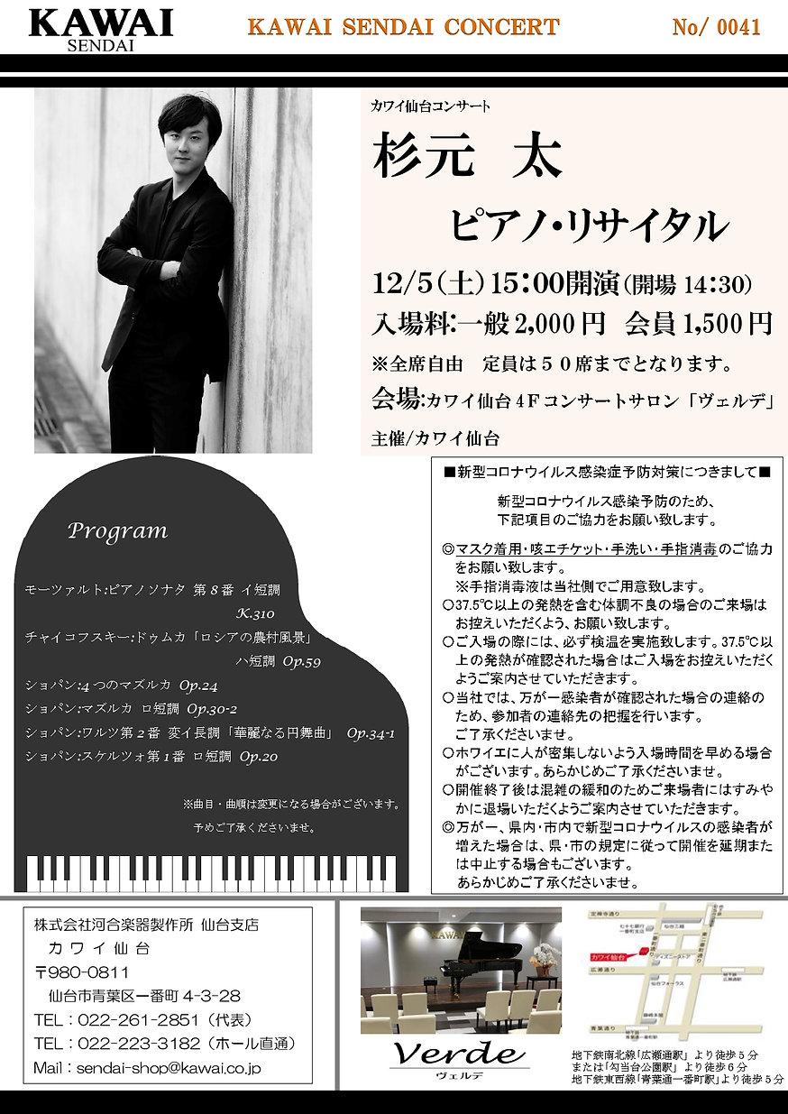 2020.12.5.チラシデータ 杉元太さんピアノリサイタル_page-0001