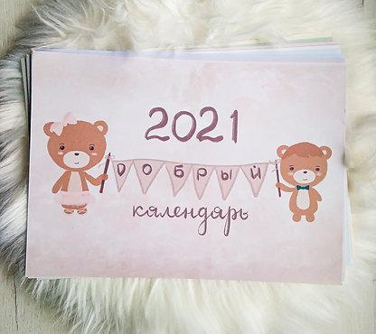 Добрый календарь 2021