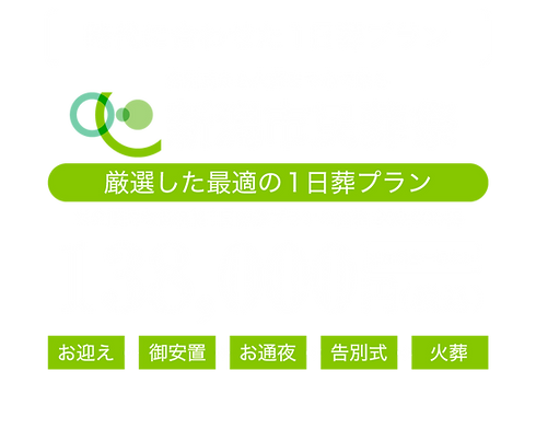 市民葬ページ1日葬プラン改定.png