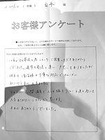 S白井様.JPG
