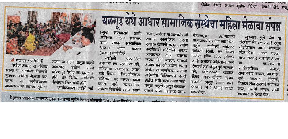 Mahanayak 12-04-19.jpg