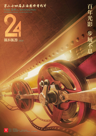 Room without a view will celebrate its Asian premiere at Shanghai International Film Festival 2021!