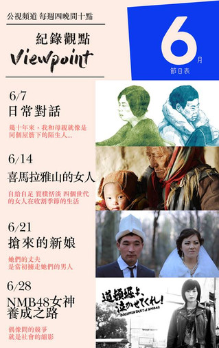 Taiwanese public TV dedicates the month of June to women. GRAB AND RUN will be part of its program!