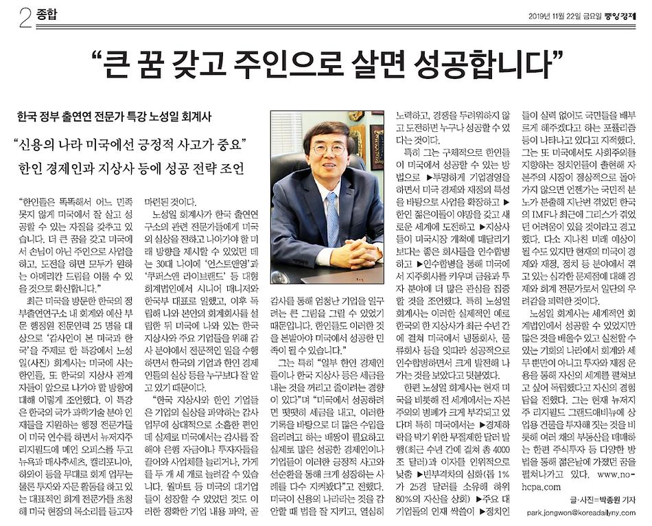 Korea Daily News 12-21-20.PNG