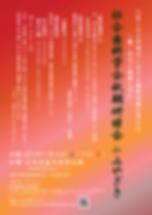 2019 kenshukai poster 2019-08-10 15.12.0