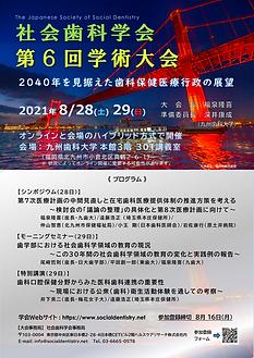 2021 taikai_poster .png