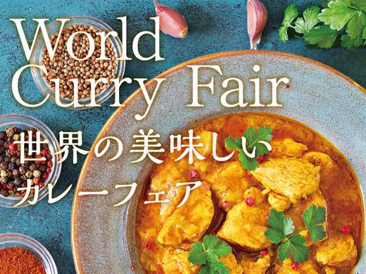 【柏店】世界のカレーフェア、始めました