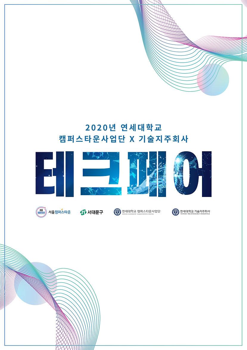 201120_연세대캠퍼스타운사업단_테크페어_키비주얼_1112.jpg