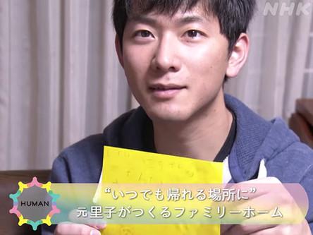 ハートネットTV「元・里子のファミリーホーム」ショートムービーが公開されました
