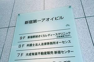新宿駅前さくらレディースクリニック 新宿第一アオイビル