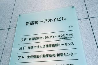 新宿第一アオイビル.jpg