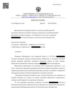 Арбитражный суд Самарской области списал должнику все кредиты на сумму 985 543 руб.