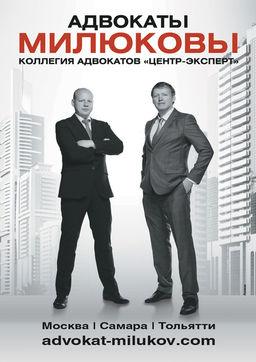 это адвокаты тольятти 8 квартал по жилищным вопросам образом