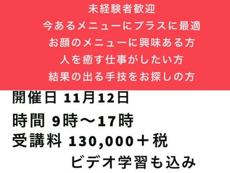 セミナー開催のお知らせ!!