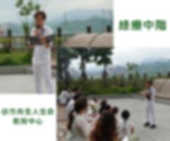綠療中階-方舟全人生命教育中心