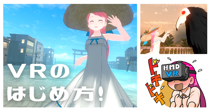 note_vr入門.png