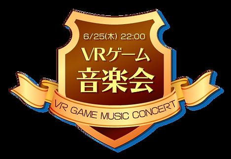 VRGameMusicConcertLogo.png