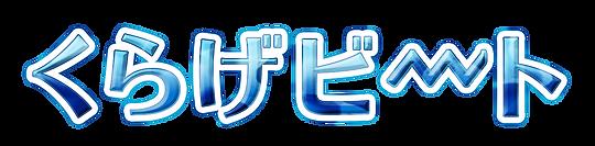 kurage_logo.png