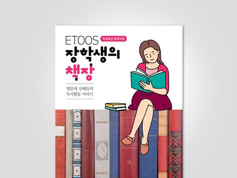 ETOOS scholarship student bookshelf