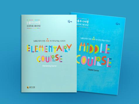 NEUNGYULE new program guide book