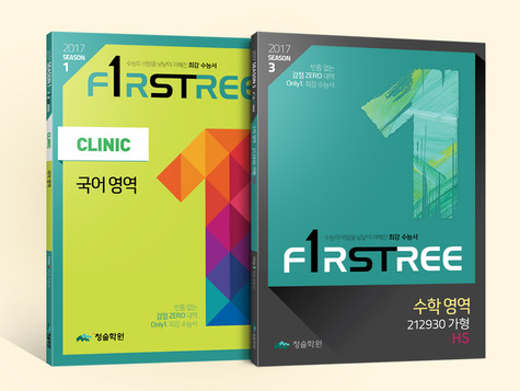 ETOOS firstree series 2017