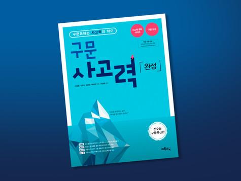 ETOOS construction reading book