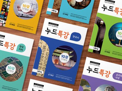 ETOOS BOOK noode special series