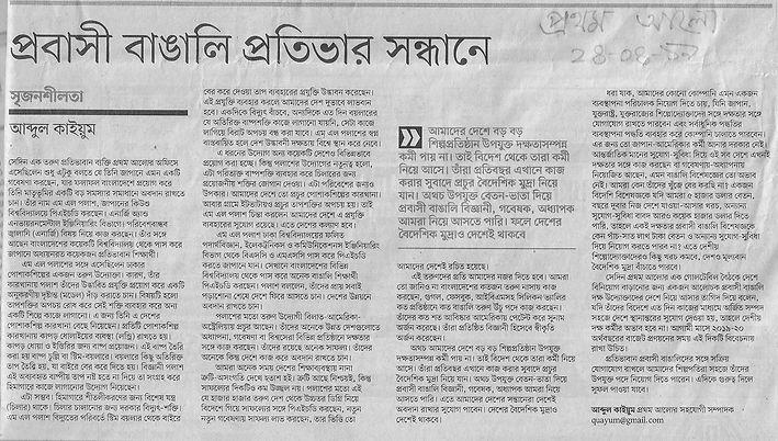 Prothom-alo 24-04-2018.jpg