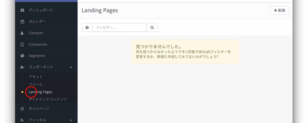 Mauticのランディングページ画面(作成前)