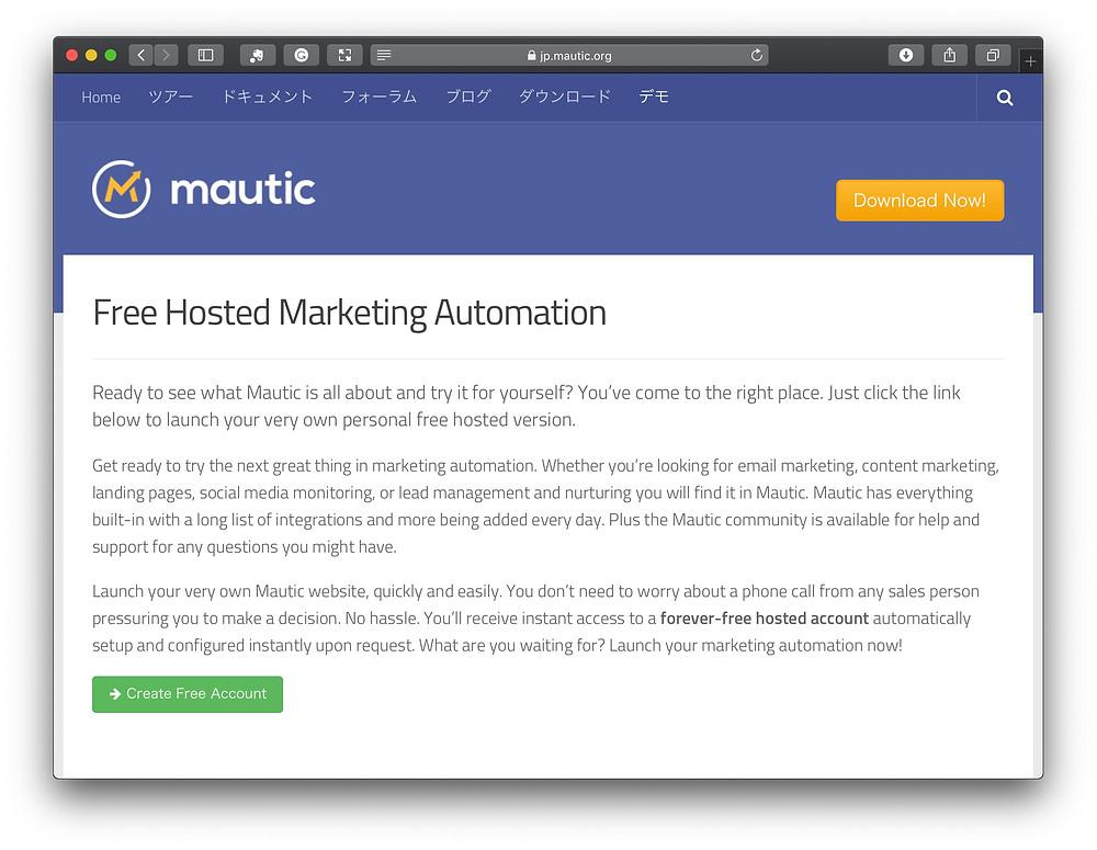 https://jp.mautic.org/demo/から、Mauticの無料のホスティングアカウントを作成します