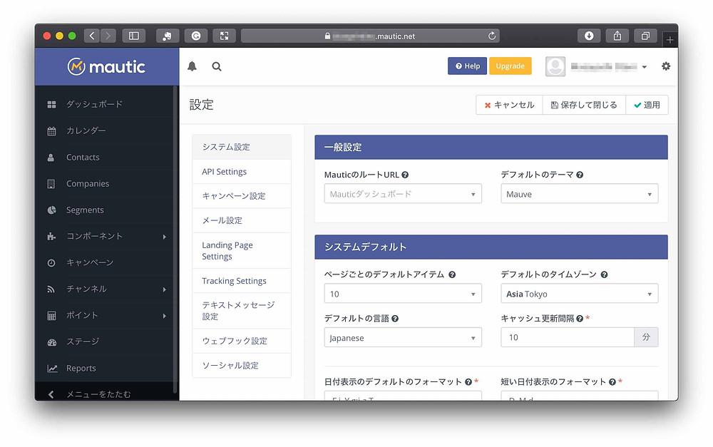 Mauticを日本語化するためには、2つの設定の変更が必要になります。「Account」の設定変更の次は、「Settings > Configuration」を変更します。「適用」をクリックして作業終了です。