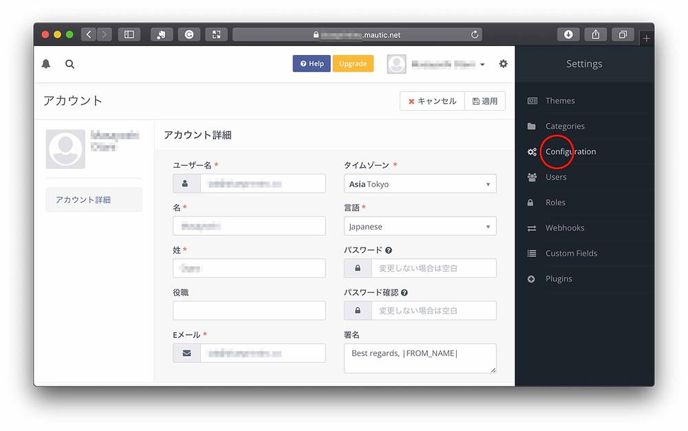 Mauticを日本語化するためには、2つの設定の変更が必要になります。「アカウント」の設定変更の次は、「設定」を変更します。