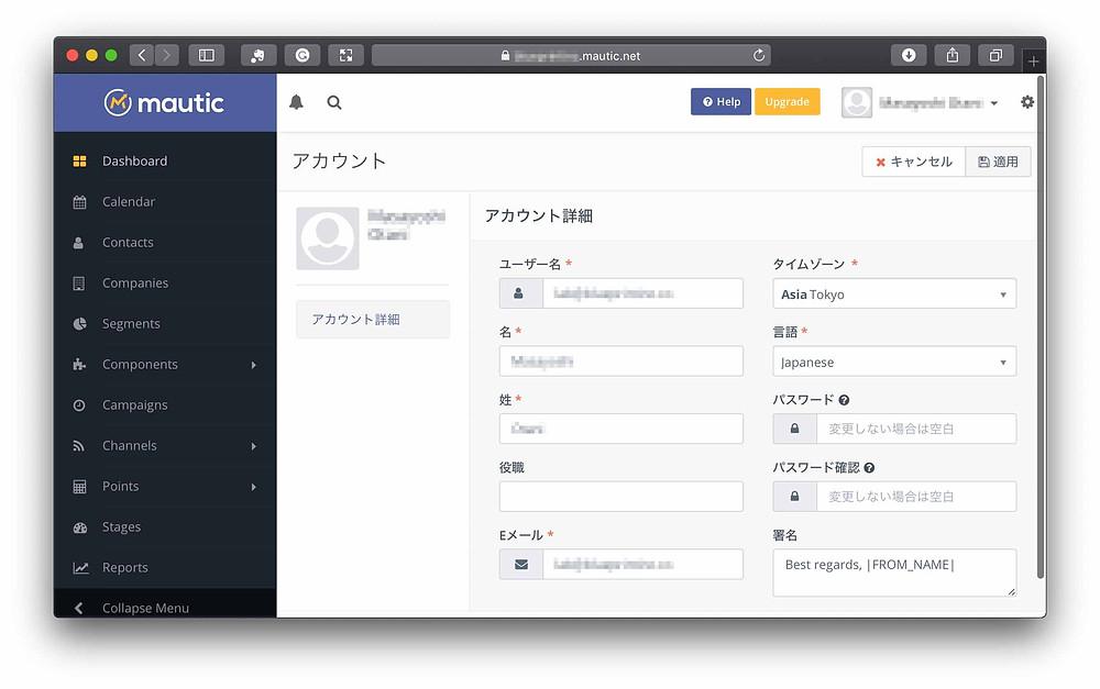 Mauticを日本語化するために、まずはアカウントの設定を変更します。プルダウンメニューから「Account」を選択します。そして、タイムゾーンと言語を日本仕様に合わせます。右上の「Apply」をクリックすると表示が日本語化されます。