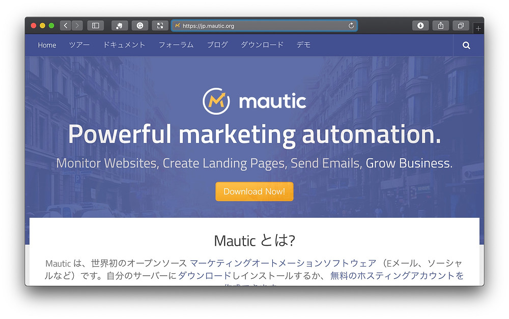 Mauticの日本語トップページ(https://jp.mautic.org)