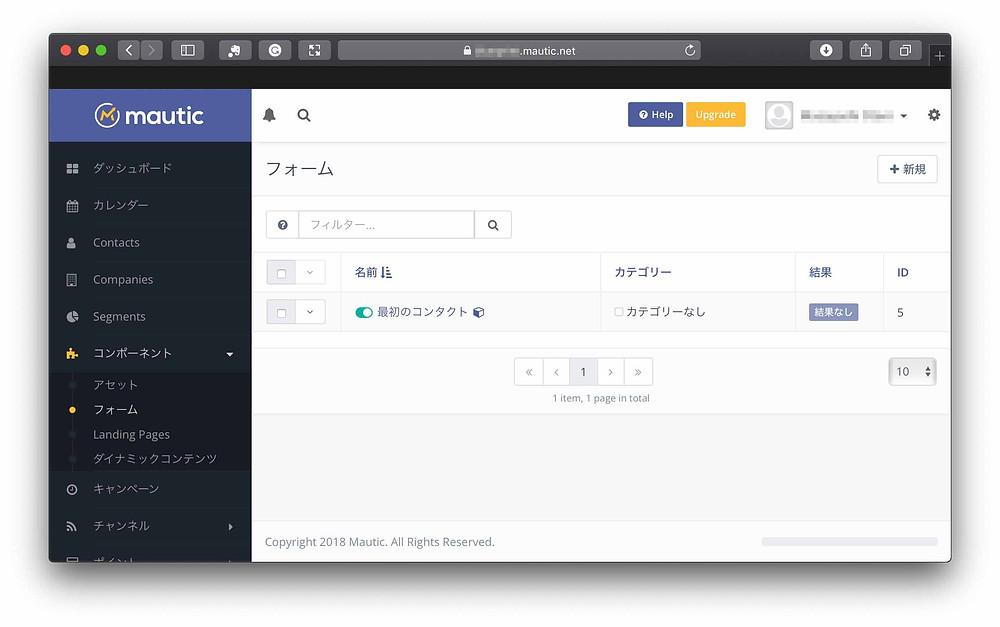 Mauticのフォームを作成後のフォーム画面