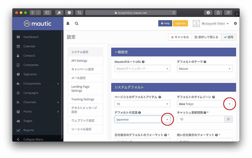 Mauticを日本語化するためには、2つの設定の変更が必要になります。「Account」の設定変更の次は、「Settings > Configuration」を変更します。各々「Account」の変更と同様、タイムゾーンと言語の2箇所を変更します。