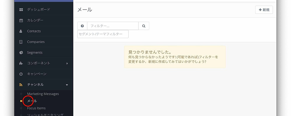 Mauticのチャンネル>メール画面(作成前)