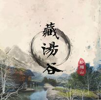 藏湯谷 – 行義路溫泉特定專用區