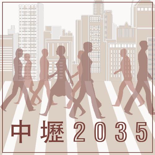 中壢2035-中壢老街區人本城市導向規劃