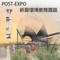 新屋環境教育園區-Post Expo