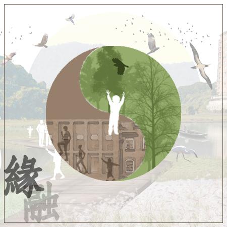 緣融-城市與自然共生生活圈
