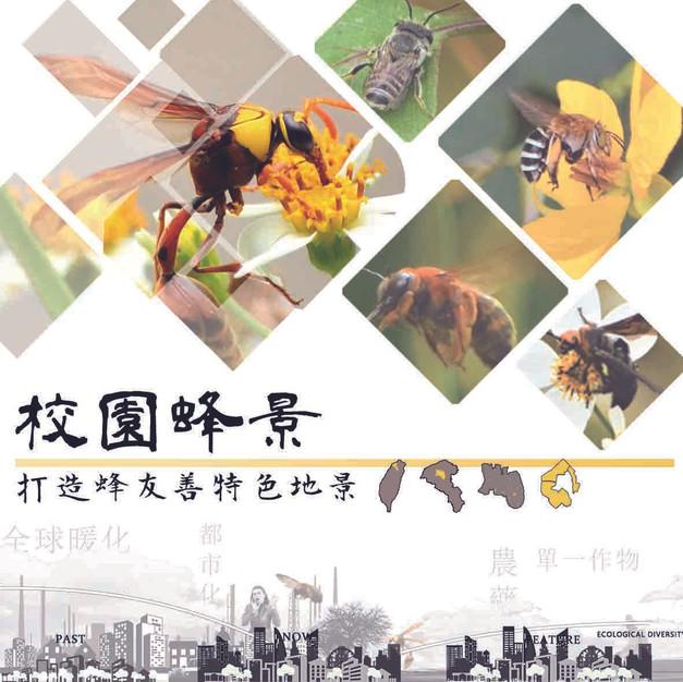 校園蜂景-打造蜂友善特色地景