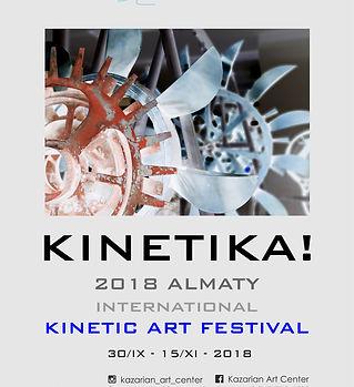 Презентация Фестиваля KINETIKA 1.jpg