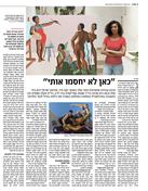 -עתון 'הארץ' ״אני מציירת בגדול כי אני גם רואה את בני הקהילה האתיופית כמלאי עוצמה״.