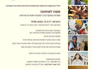 """""""Woman to her Sis"""" The Herzlielinblum Museum of Discount Bank, Tel Aviv."""