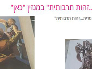 """Material identity…cultural identity"". canartmagazine"