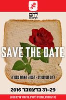 """""""Bread & Roses"""", art-sale, Tel Aviv Artist's Studios."""