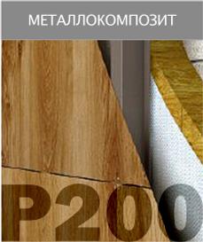 Ронсон 200, панели из металлокомпозита