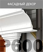 Ронсон 600, декоративные фасадные элементы
